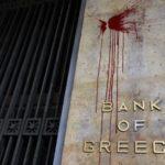 La façade de la Banque de Grèce maculée de peinture rouge par les opposant au plan d'aide européen.